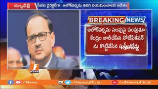 బీజేపీ సర్కార్ కు షాక్ | Supreme Court Reinstates Alok Verma As CBI Director | iNews - INEWS