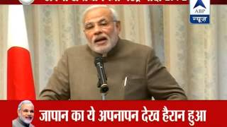 PM Narendra Modi invites Japanese investors to India - ABPNEWSTV