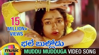 Bhale Bullodu Telugu Movie Songs | Muddu Mudduga Video Song | Jagapathi Babu | Soundarya - MANGOMUSIC