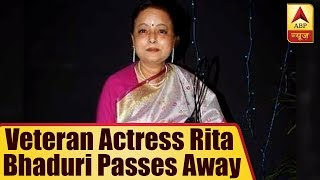 Veteran actress Rita Bhaduri passes away - ABPNEWSTV