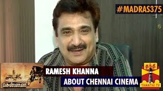 Madras375 : Ramesh Khanna talks about Chennai's Cinema Hub – Thanthi TV