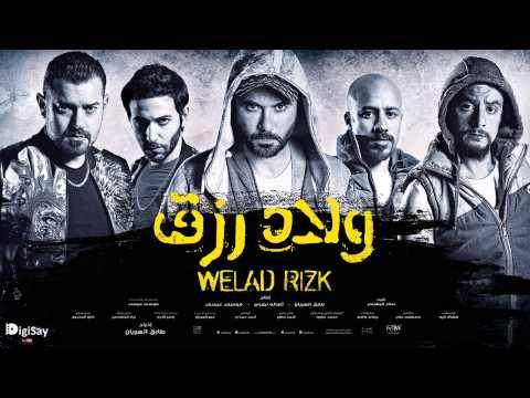موسيقى فيلم ولاد رزق - اللي فوق ده يبقي اخويا رجب - اتفرج دوت كوم