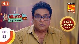 Beechwale Bapu Dekh Raha Hai - Ep 33 - Full Episode - 12th November, 2018 - SABTV