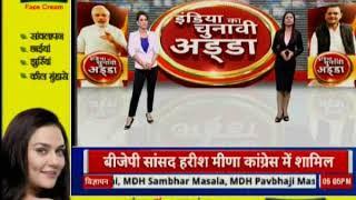 चुनावी अड्डा 2018: राजस्थान का सियासी रण, इस बार किसकी सरकार - ITVNEWSINDIA