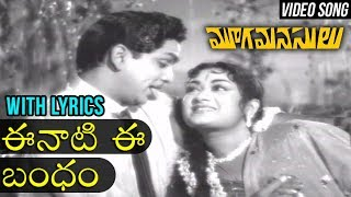 Eenaati Ee Bandham | ఈనాటి ఈ బంధం Song With Lyrics | Classical Movie Mooga Manasulu | ANR | Savitri - RAJSHRITELUGU