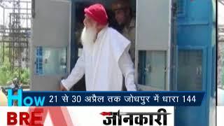 5W1H: Heavy security in Jodhpur ahead of Asaram rape case verdict - ZEENEWS