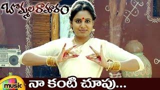 Bommala Ramaram Movie Songs   Naa Kanti Choopu Video Song   Suri   Roopa Reddy   Mango Music - MANGOMUSIC