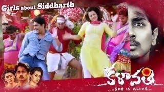 Girls about Siddharth - Kalavathi trailer - idlebrain com - IDLEBRAINLIVE