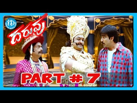 Daruvu Full Movie Part 7/15 - Ravi Teja - Tapsee - Brahmanandam