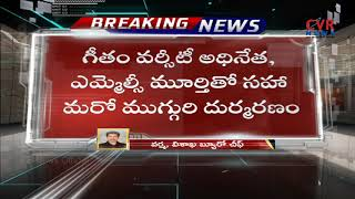 GITAM University Director MVVS Murthy Lost Life In Road Mishap | America | CVR NEWS - CVRNEWSOFFICIAL