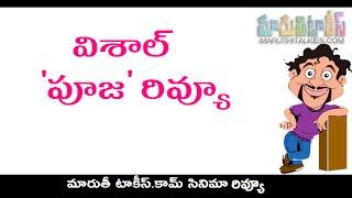 Pooja Movie Review | Vishal Poojai Tamil Movie Telugu Version - MARUTHITALKIES1