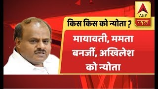 Leaders of all opposition parties being INVITED for Kumaraswamy's oath ceremony - ABPNEWSTV