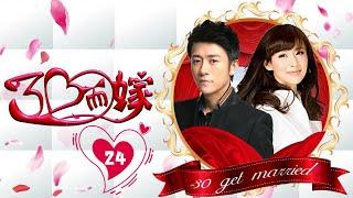 【都市爱情】三十而嫁 第24集 未删减1080P【黄小蕾 吴军 贾青 林申】
