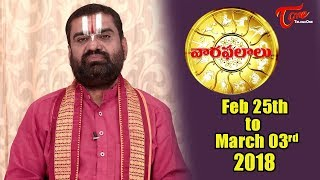 Rasi Phalalu | Feb 25th to Mar 03rd 2018 | Weekly Horoscope 2018 | Vaara Phalalu   TeluguOne - TELUGUONE