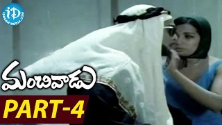 Manchivaadu Full Movie Part 4 || ANR, Kanchana, Vanisree || V Madhusudana Rao - IDREAMMOVIES
