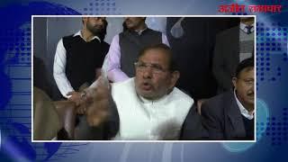 video : जनता दल यूनाइटेड के पूर्व प्रधान शरद यादव चंडीगढ़ प्रेस क्लब पहुंचे