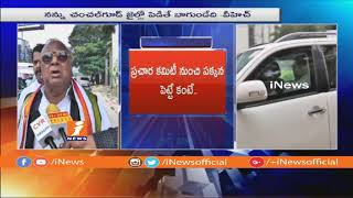 KCR Coverts in Congress | V Hanumantha Rao After His Name Missing in Congress Committees | iNews - INEWS