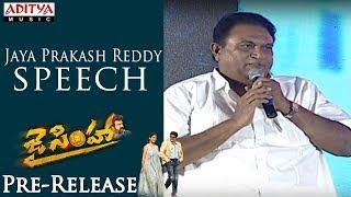 Jaya Prakash Reddy Speech @ Jai Simha Pre Release   Balakrishna, Nayanthara,K.S.Ravikumar - ADITYAMUSIC