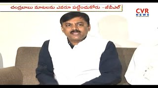 BJP MP GVL Narasimha Rao Sensational Comments On CM Chandrababu Naidu | CVR News - CVRNEWSOFFICIAL