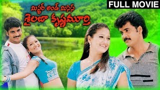 Mr & Mrs Sailaja Krishnamurthy | Full Length Telugu Movie | Sivaji | Laila - RAJSHRITELUGU