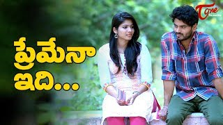 Premena Idhi   Latest Telugu Short Film 2019   by Surendra D   TeluguOne - TELUGUONE