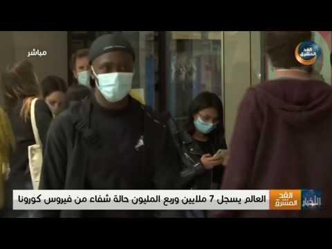 العالم يسجل 7 ملايين وربع المليون حالة شفاء من فيروس كورونا