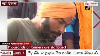 video : Singhu Border पर United Sikhs NGO ने लगाया मेडिकल कैंप