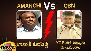 Amanchi Krishna Mohan Vs AP CM Chandrababu Naidu Controversial Comments | AP Politics | Mango News - MANGONEWS