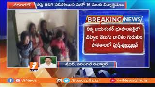 25 Students Illness Due To Food Poison In Jayashankar Bhupalpally  iNews - INEWS