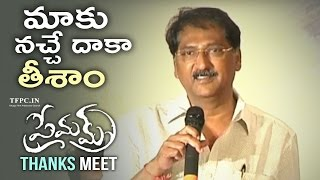 Producer PDV Prasad Speech @ Premam Movie Thanks Meet | TFPC - TFPC
