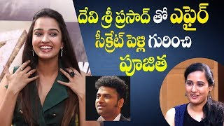 Pujitha Ponnada on affair & marriage with Devi Sri Prasad || IndiaGlitz Telugu - IGTELUGU