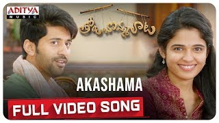 Akashama Full Video Song | Tholu Bommalata Songs | Suresh Bobbili - ADITYAMUSIC
