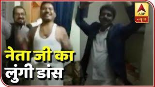 Chhattisgarh: MLA does lungi dance after Bhagel was announced as CM - ABPNEWSTV