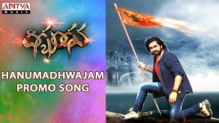 Hanumadhwajam Song Promo | Digbandhana Songs I Dhee Srinivas, Praveen, Sravani II Ram Sudhanvi - ADITYAMUSIC