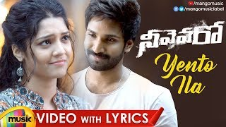 Yento Ila Video Song With Lyrics | Neevevaro Movie Songs | Aadhi Pinisetty | Taapsee | Ritika Singh - MANGOMUSIC