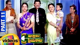 Intlo Illaalu Vantintlo Priyuralu Full Movie | Venkatesh | Soundarya | Part 11/11 | Mango Videos - MANGOVIDEOS