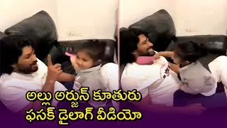 Allu Arjun &  His Daughter Making Fun On Fasak Dialogue |  Allu Arha | Allu Arjun - RAJSHRITELUGU