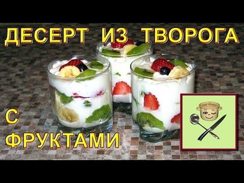 Десерты из творога с фруктами рецепты