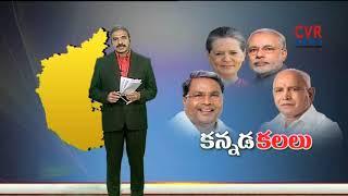 కన్నడ కలలు | Is the end of Narendra Modi's term near? | CVR News - CVRNEWSOFFICIAL