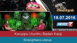 Karuppu Ulunthu Badan Kanji strengthens uterus | Unave Amirdham | News7 Tamil