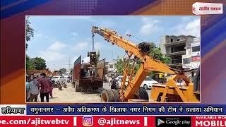 video : यमुनानगर - अवैध अतिक्रमण के खिलाफ नगर निगम की टीम ने चलाया अभियान