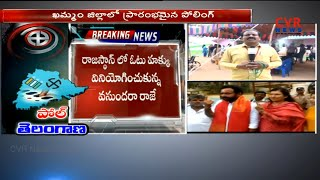 Polling Begins in Khammam District for Telangana Assembly Elections 2018 | CVR News - CVRNEWSOFFICIAL