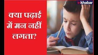 पढ़ाई में मन लगाने के आसान और अचूक उपाय - Jai Madaan Special Tips for Study - ITVNEWSINDIA