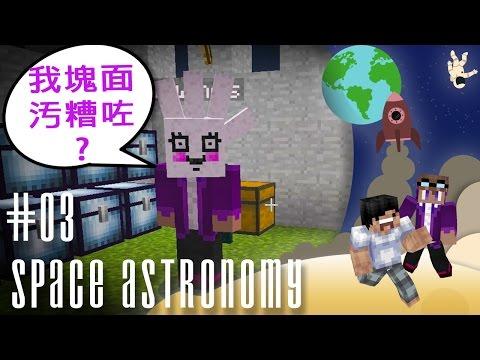 【Minecraft】Space Astronomy 天文太空冒險 模組生存 #03 - 係時候合作喇!首先我哋合作搬屋!!