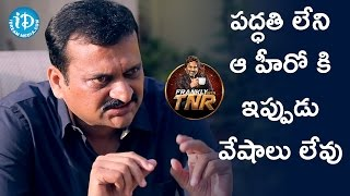 That Undisciplined Hero Is Not Getting Any Movie Offers Now - Bandla Ganesh || Frankly With TNR - IDREAMMOVIES