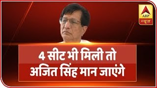 All well between RLD and SP, BSP alliance? - ABPNEWSTV