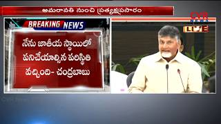 CM Nara Chandrababu Naidu Speech LIVE at Collectors Meeting in Amaravati | CVR NEWS - CVRNEWSOFFICIAL