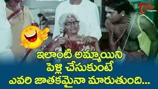 ఇలాంటి అమ్మాయిని పెళ్లి చేసుకుంటే ఎవరి జాతకం అయినా మారుతుంది | Ultimate Scene | TeluguOne - TELUGUONE