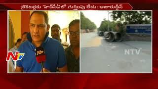Cricketer Mohammad Azharuddin Fires on Hyderabad Cricket Association Behaviour || NTV - NTVTELUGUHD