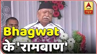 Debate On RSS Chief Mohan Bhagwat's Demand Of Law For Ram Mandir Construction | ABP News - ABPNEWSTV
